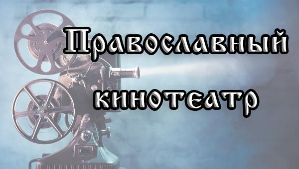 Православный кинотеатр