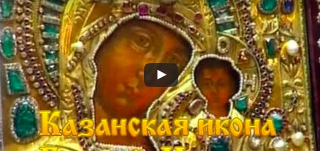 Царица Небесная. КАЗАНСКАЯ икона Божьей Матери (2010)